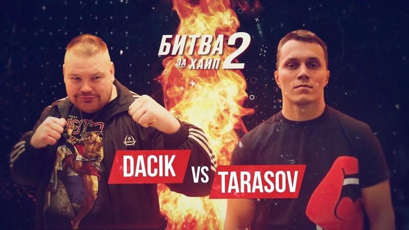 Артем Тарасов VS Вячеслав Дацик Полный бой и скандал после боя