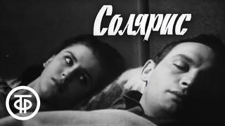 С.Лем. Солярис. Серия 2. Телеспектакль (1968)