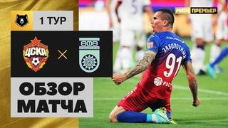 ЦСКА - Уфа. Обзор матча