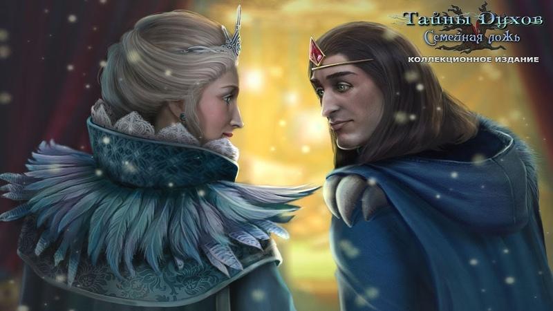 Тайны духов 6 Семейная ложь Бонусная глава Часть2