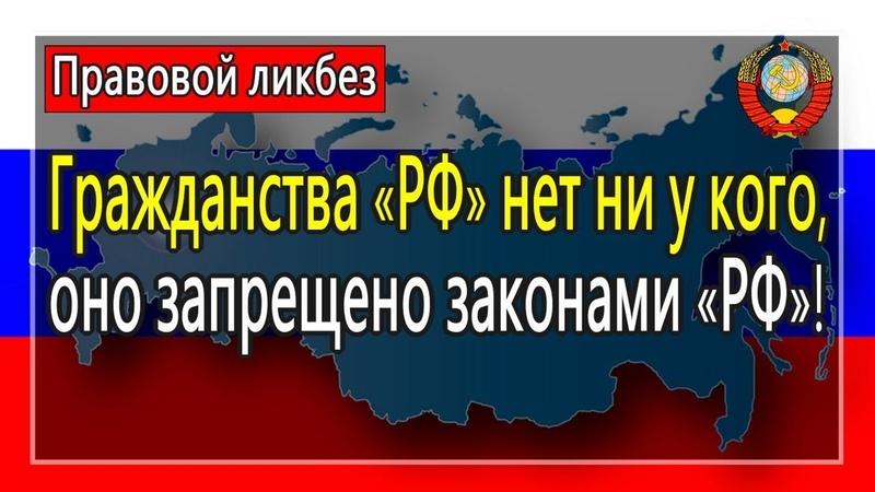 РФ фейковая страна с ФИЗИЧЕСКИМИ ЛИЦАМИ без гражданства Правовой ликбез