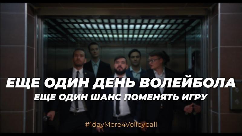 Еще один день волейбола Ещё один шанс поменять игру 1dayMore4Volleyball