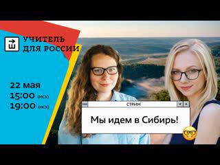 Стрим с Учитель для России: учителя из Сибири