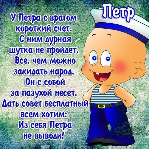 поздравления для паши в рифму переводе пермяцкого