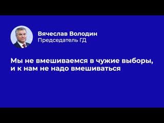 Володин: мы не вмешиваемся в чужие выборы, и к нам не надо вмешиваться