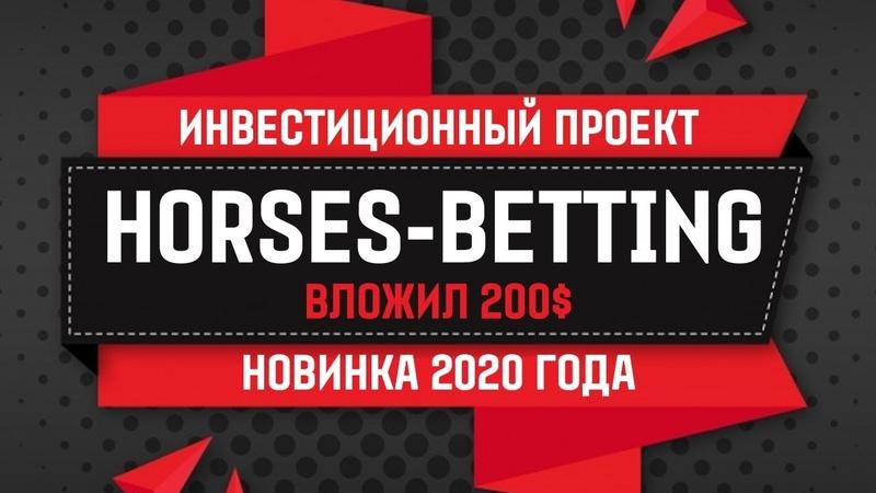 ОБЗОР HORSES-BETTING CLUB - ТОПОВЫЙ ИНВЕСТИЦИОННЫЙ ПРОЕКТ! ВСЕМ РЕКОМЕНДУЮ!
