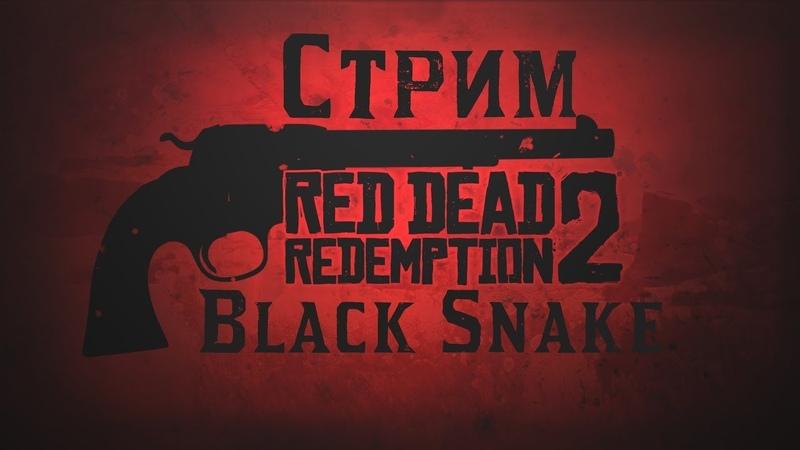 Red Dead Redemption 2 ➤ Прохождение ➤Стрим 6