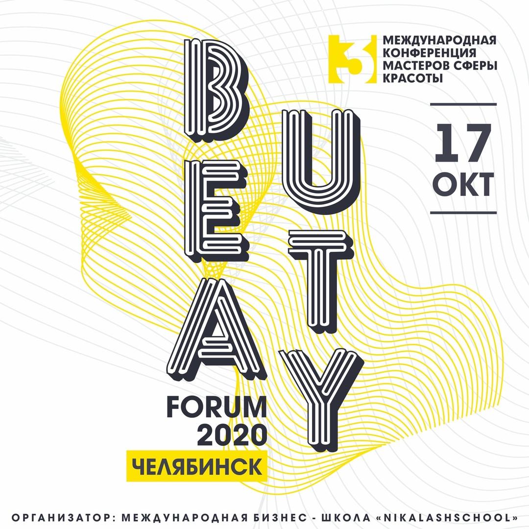 Афиша Челябинск Beauty Forum 2020
