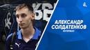 Александр Солдатенков Тяжело было отыграть два гола, потому что «Ахмат» сел в оборону