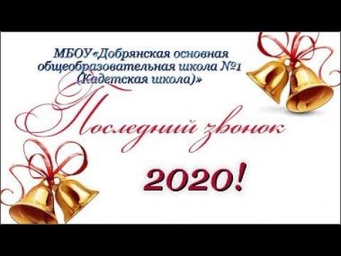 Добрянская Кадетская школа №1 ПОСЛЕДНИЙ ЗВОНОК ВЫПУСКНИКАМ 2020 ГОДА
