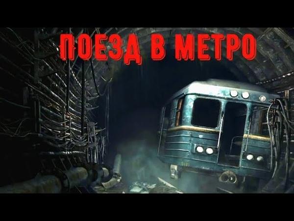Поезд в метро Короткая страшная история