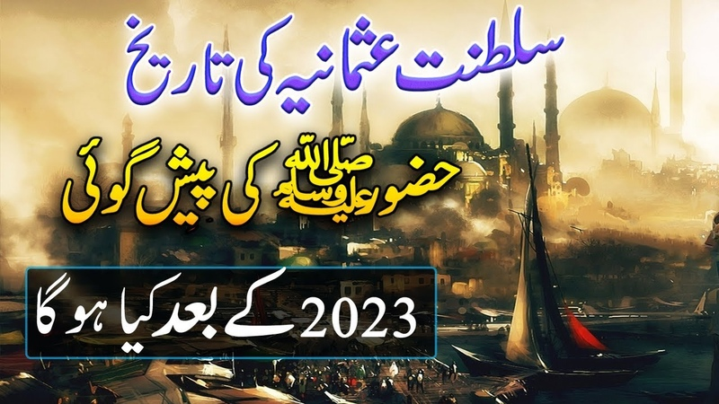 Saltanat e Usmania Khilafat Hazoor S A W Ki PaishGoi Urdu Islamic Documentary ghazi ertugral drama