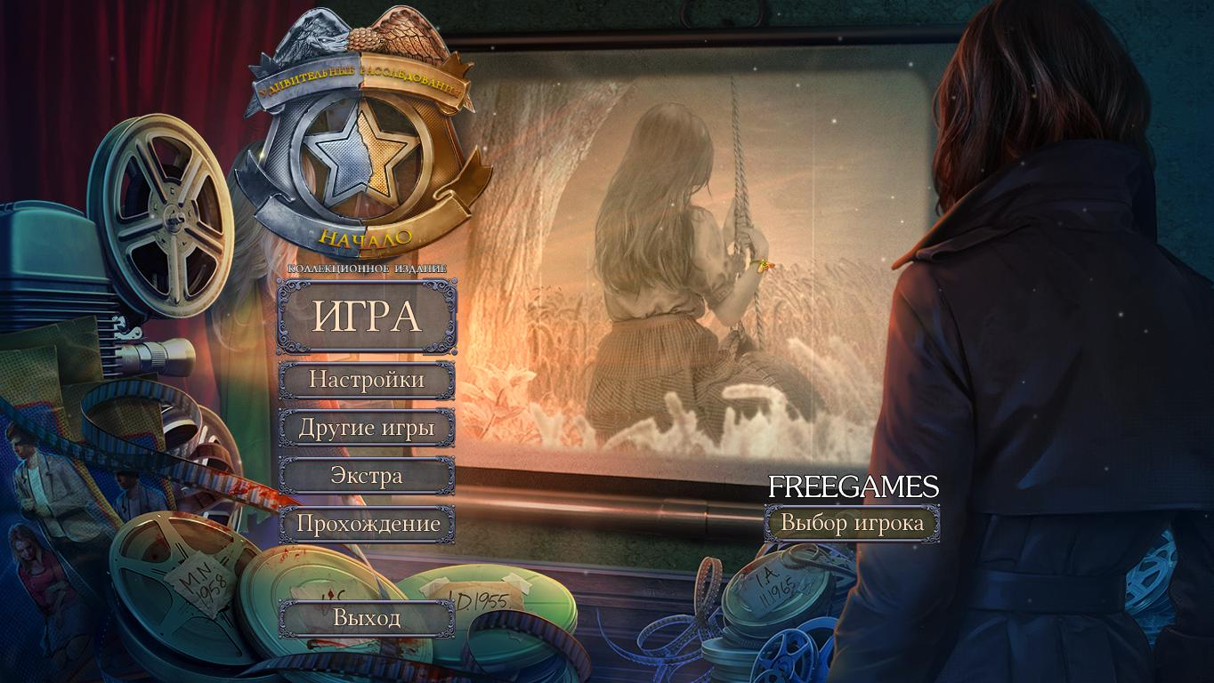 Удивительные расследования: Начало. Коллекционное издание | Strange Investigations: Becoming CE (Rus)