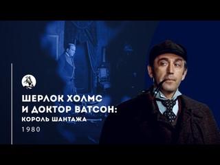 Приключения Шерлока Холмса и доктора Ватсона в HD. Серия 3. Король шантажа.1980