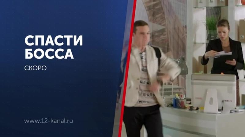Анонс сериала Спасти босса 25 02 21