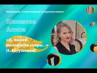 Шаимова Алина — «О, нашей молодости споры...» (Е. Евтушенко)