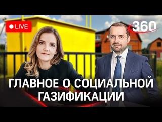 Социальная газификация: вопросы земельно-имущественного комплекса Московской области