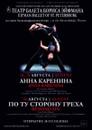 Театр балета Бориса Эйфмана   паблик