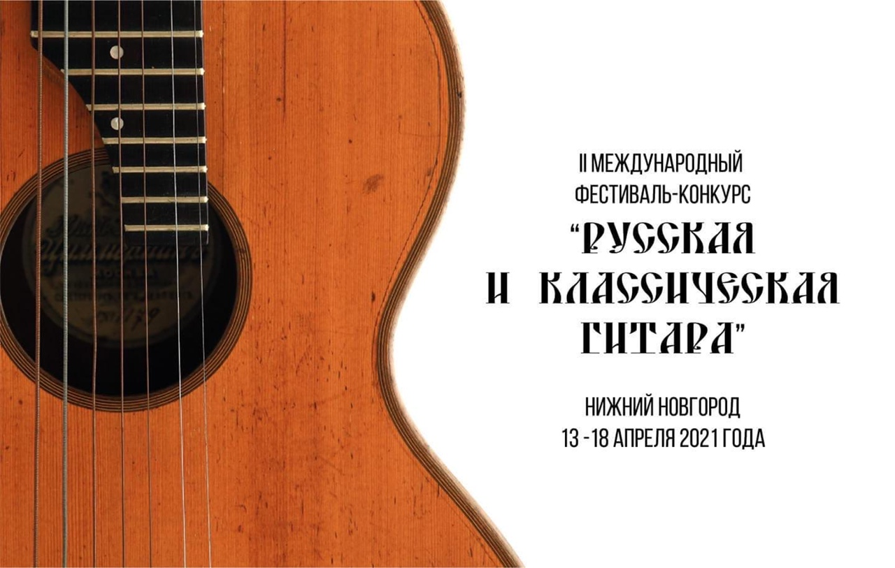 Афиша Нижний Новгород II Международный фестиваль-конкурс «Русская и Кл