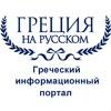 ГРЕЦИЯ НА РУССКОМ / ΕΛΛΑΔΑ ΣΤΑ ΡΩΣΙΚΑ / GREECE I