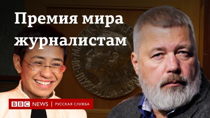 Журналисты Дмитрий Муратов и Мария Ресса получили Нобелевскую премию мира