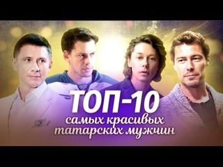 ТОП-10 самых красивых мужчин - татар   Татарский ТОП