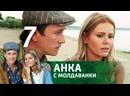 7 серия Анка с Молдаванки
