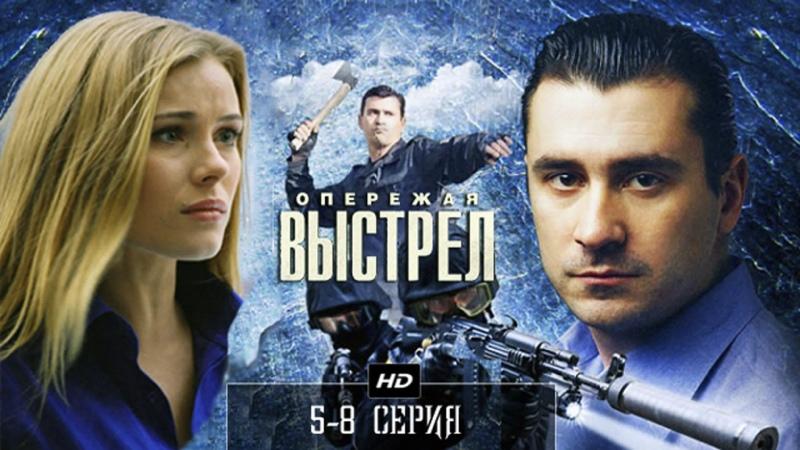 Опережая выстрел 5 8 серия 2012