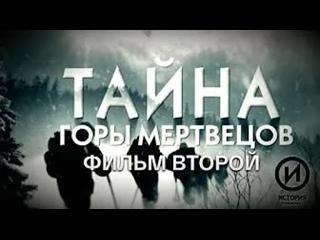 """Перевал Дятлова """"Тайна горы мертвецов"""" 2 серия. Документальный фильм"""