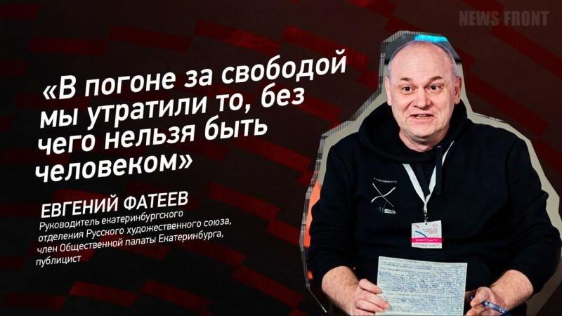 В погоне за свободой мы утратили то без чего нельзя быть человеком Евгений Фатеев