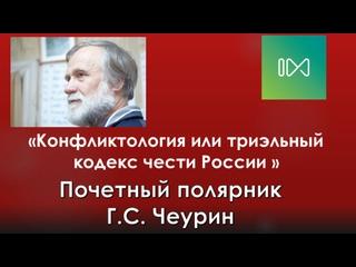 Конфликтология или триэльный кодекс чести России