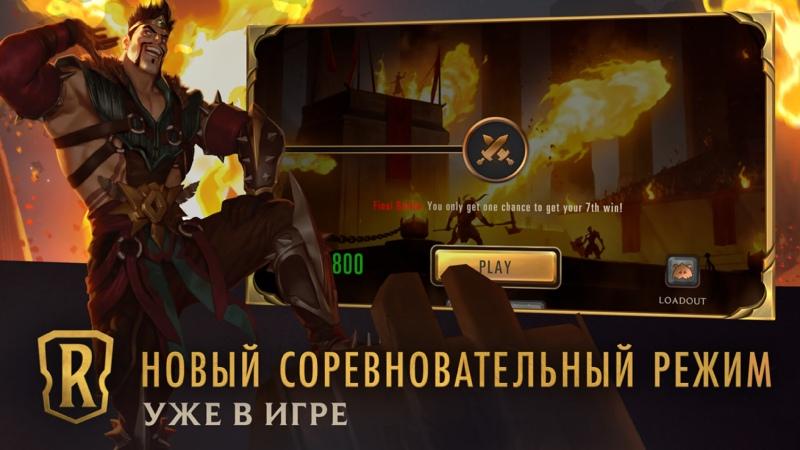 Сражайся в боях на арене | Трейлер нового игрового режима – Legends of Runeterra