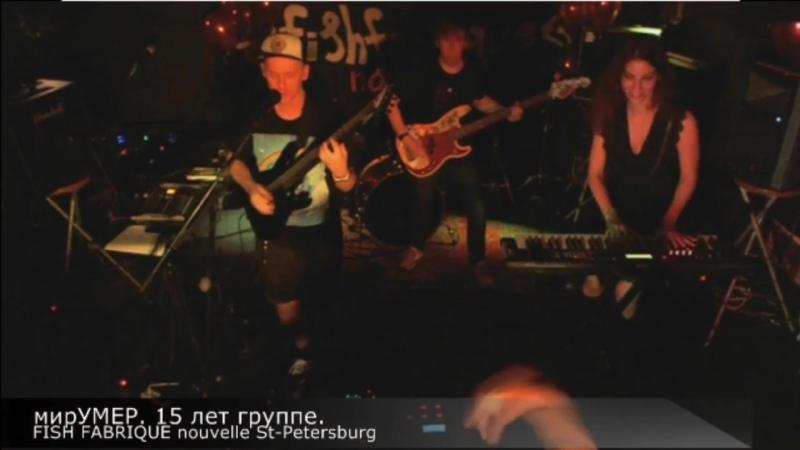 МирУмер - Кайф - Промо