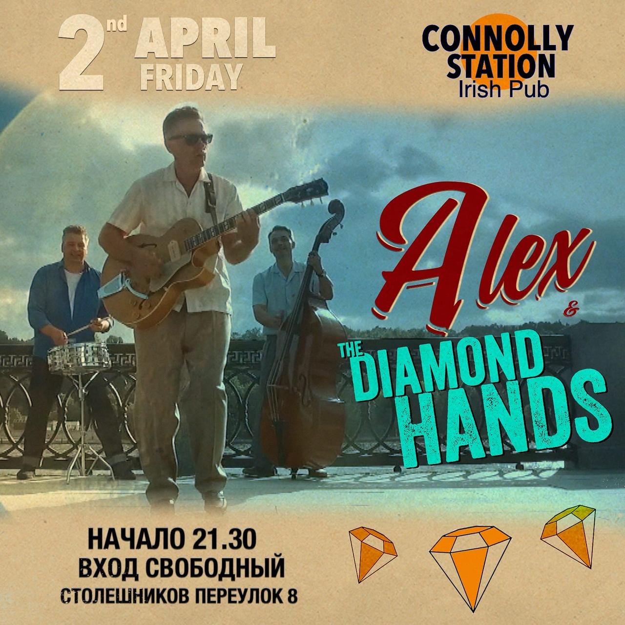 02.04 Alex & The Diamond Hands в пабе Connolly Station!