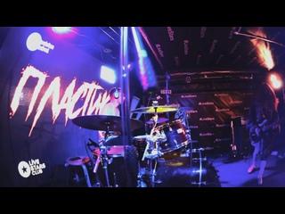 Пластик - Молоко, live @Live Stars,