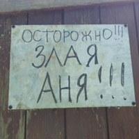 Фотография анкеты Анны Кусновской ВКонтакте