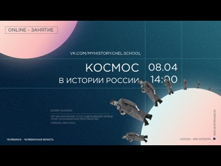 """8 апреля 14:00 - Онлайн-занятие """"Космос в истории России"""""""