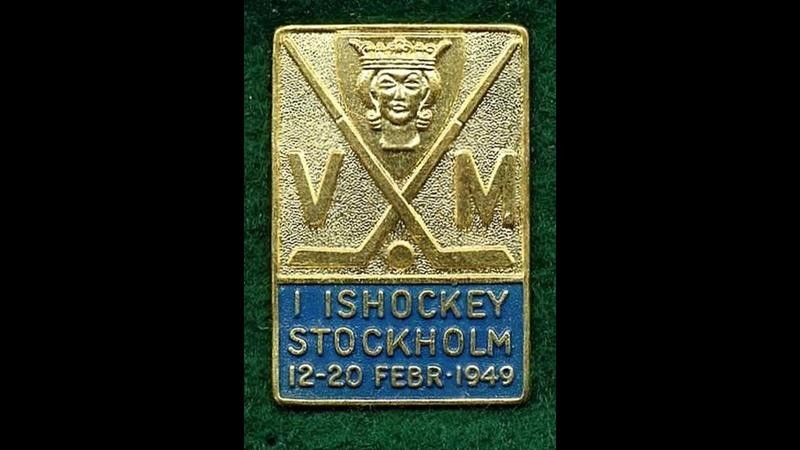 1949 год. Чемпионата мира в Стокгольме.