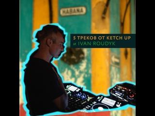 5 треков от Ketch Up и Ivan Roudyk