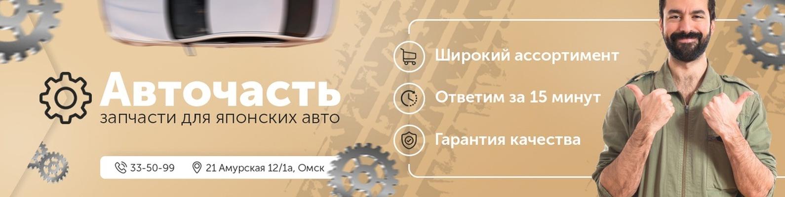 Авточасть Интернет Магазин Омск
