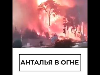 Анталья в огне
