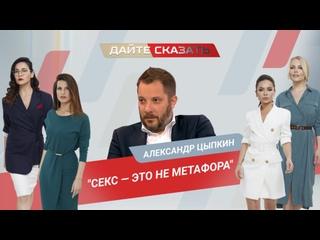 Александр Цыпкин: у меня секс — это не метафора