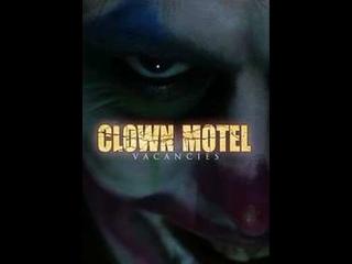 Местечько в мотеле, Клоун (ужасы, триллер) 2021