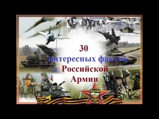 30 интересных фактов о российской армии
