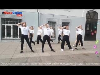 Омск выставка–презентация творческих работ молодежи «Воздух творчества»