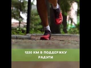 """1250 км в поддержку """"Дома Радужного Детства"""""""