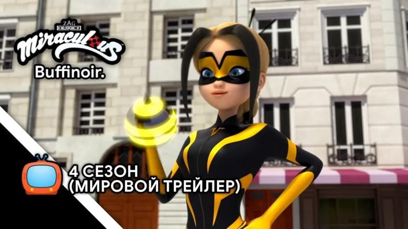 Miraculous Леди Баг и Супер Кот 4 сезон Мировой трейлер