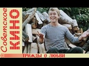 х/ф «Трижды о любви» 1981 год