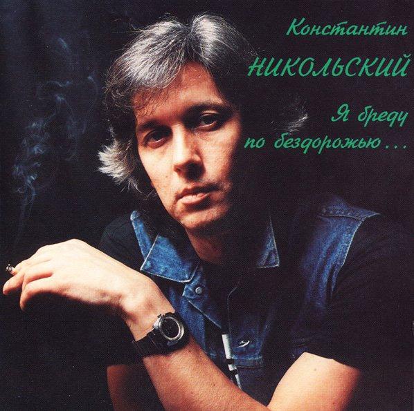 Константин Никольский album Я бреду по бездорожью...