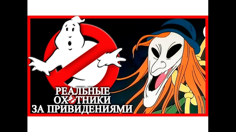 Настоящие охотники за привидениями 051 Зловещий чердак 720p